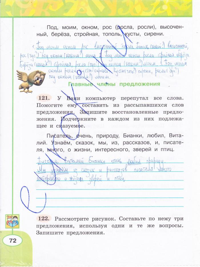 Готовые домашние задания по русскому языку 2 класс часть 1 л.ф.климанова т в.бабушкина