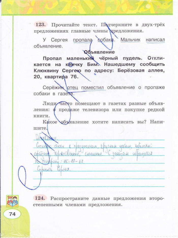 Русский язык 2 класс климанова бабушкина ответы 76 гимназия