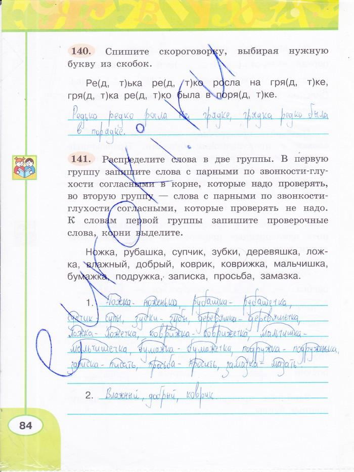 гдз по русскому третий класс климанова