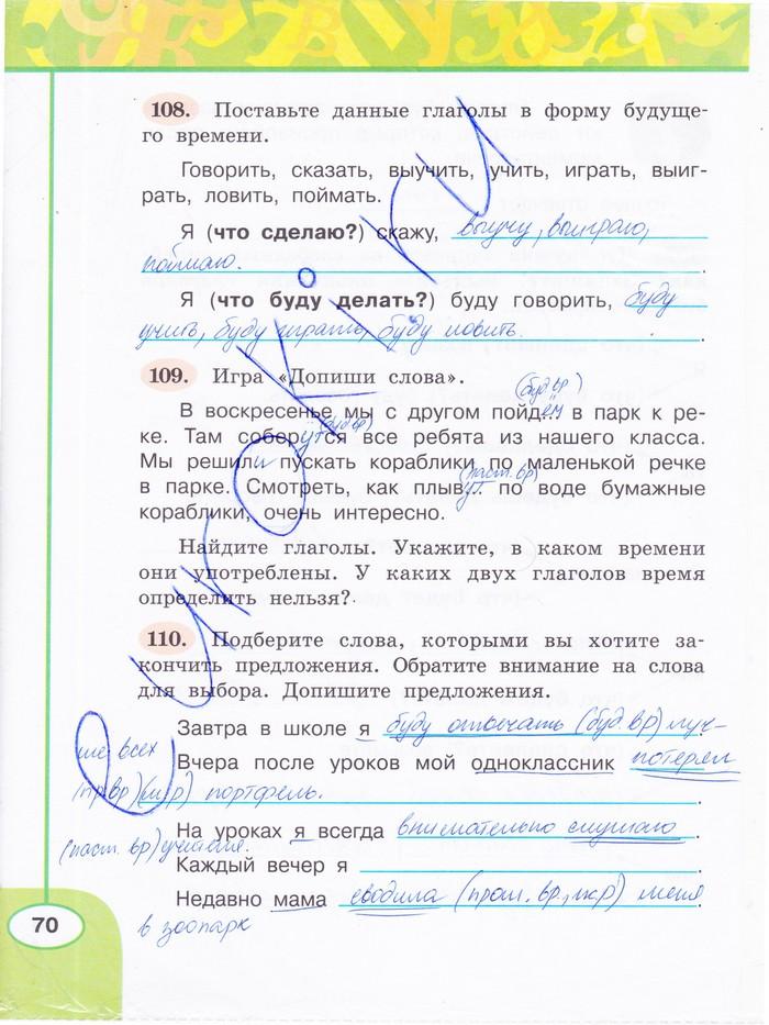 рабочая гдз 3 тетрадь русскому класс по климова бабушкина