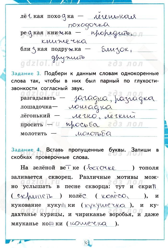 решебник контрольных работ по русскому языку 3 класс 2 часть крылова