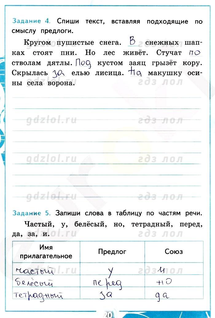 Гдз Контрольные Работы По Русскому Языку 3 Класс Канакина Горецкий Ответы