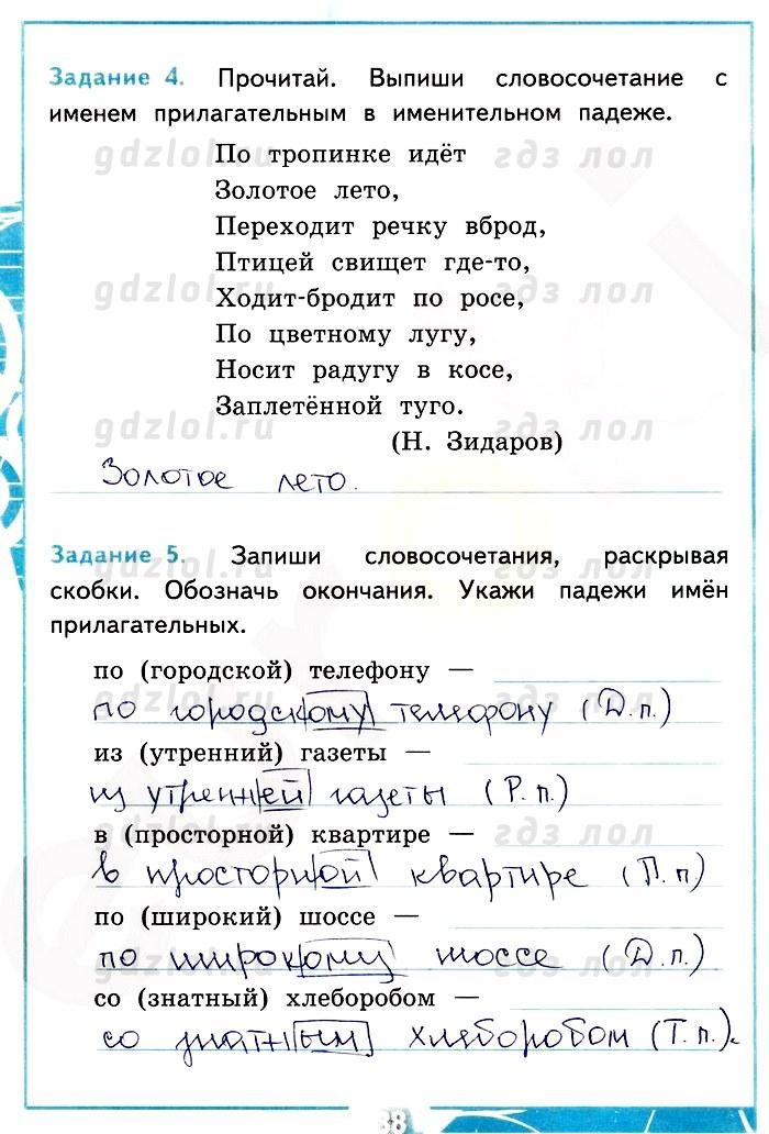 По 3 ответы крылова контрольные работы языку гдз русскому класс