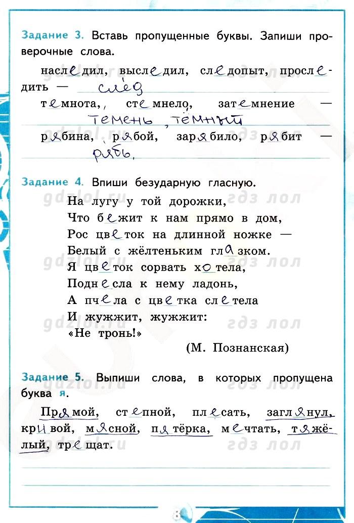 Ресхебник контролнэ работy по русскому язyку 2