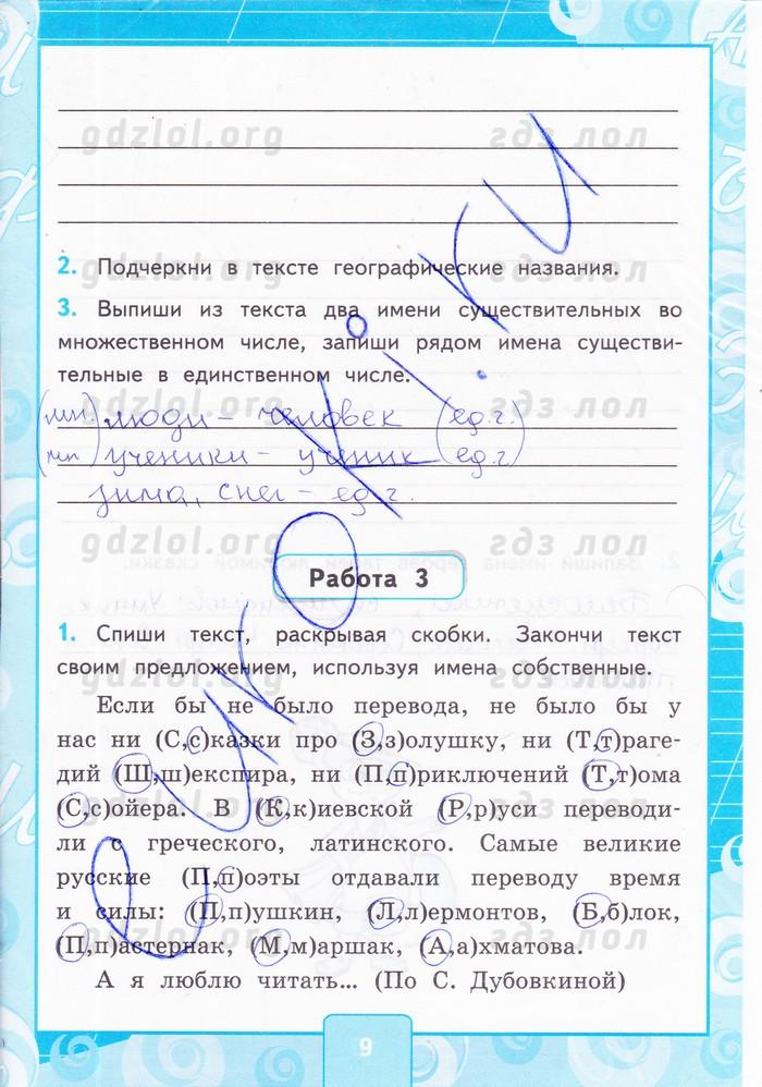 Класс языку 3 тетрадь 2 часть гдз русскому контрольная по