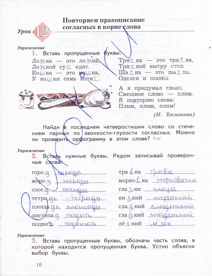 Ответы на рабочую тетрадь по англ языку а.а кузнецова 9 класс