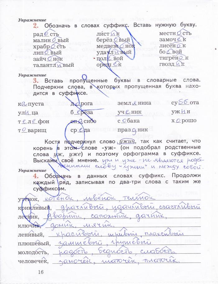 пишем языку класс ответы кузнецова грамотно 2018 русскому 2 часть по гдз 2