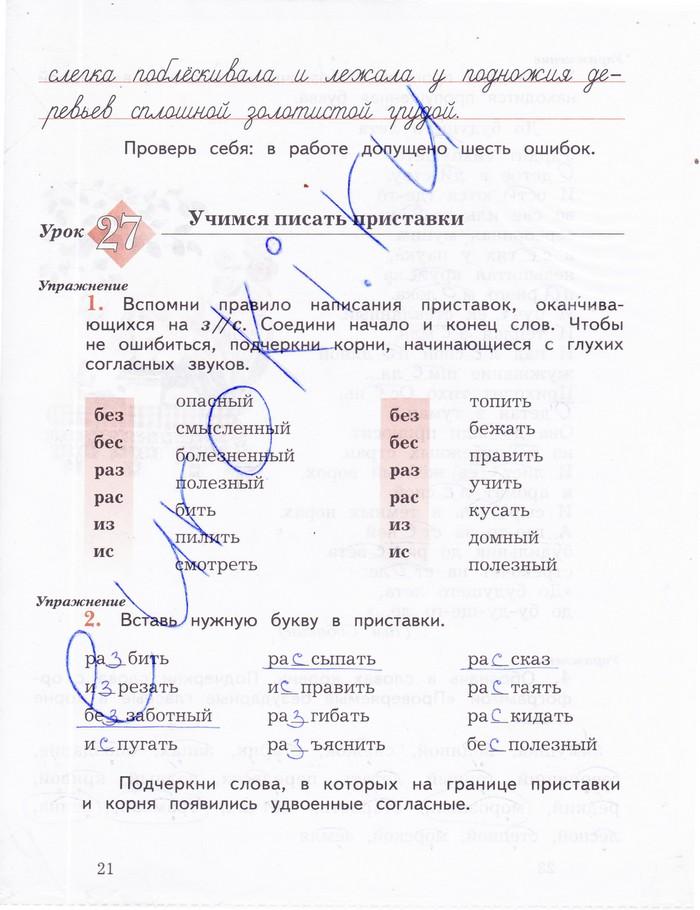 Гдз по русскому 3 класс кузнецова 21 век