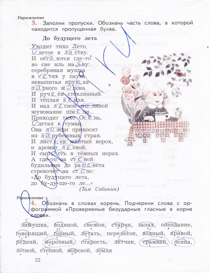 кузнецова русскому ответы 2 грамотно пишем языку по класс решебник