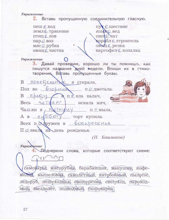 русский язык евдокимова 2 класс решебник учебник
