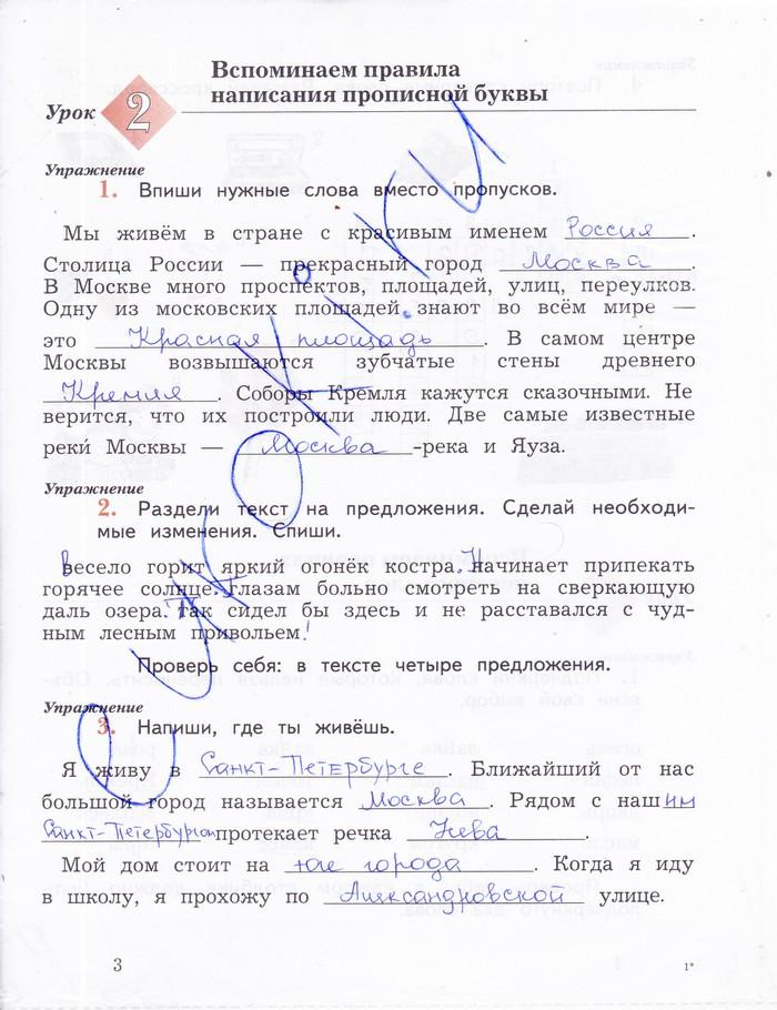 Ответы по русскому языку 3 класс 1 часть виноградова