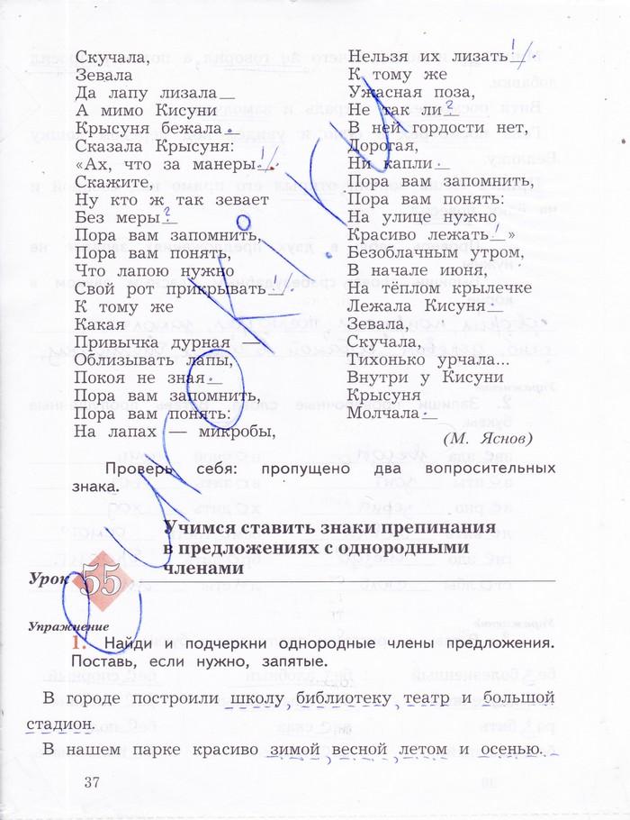 русский язык 3 класс страница 37
