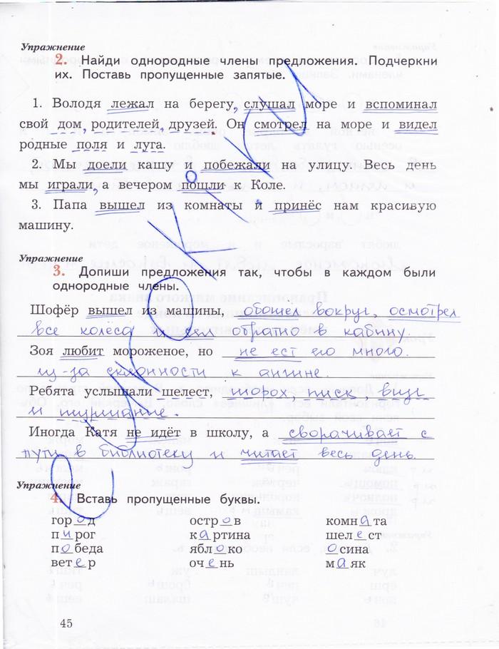 Решебник русский язык 2 класс рабочая тетрадь часть 1 желтовская