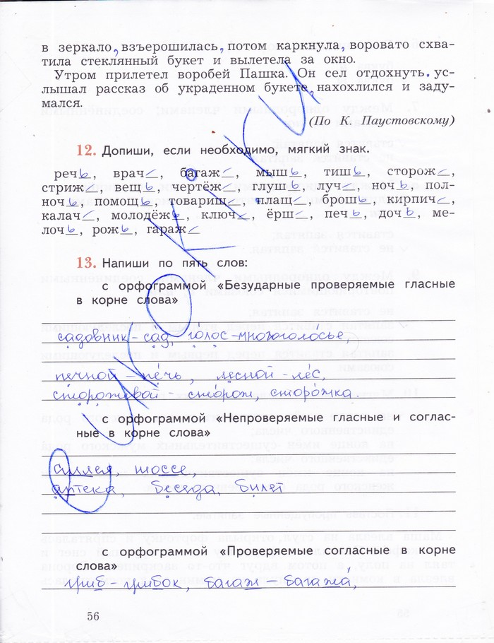 Решебник по русскому языку 2 класс кузнецова пишем грамотно ответы