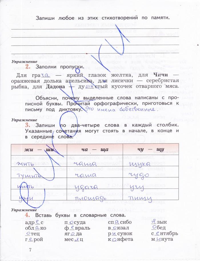 Грамотно урок 2 гдз 104 русский класс язык пишем