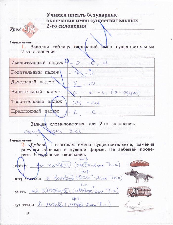 Гдз 2 класс русский язык пишем грамотно урок 104