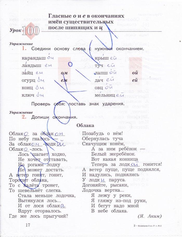 рабочая пишем тетрадь кузнецова грамотно класс по 2 русскому гдз