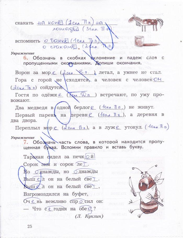 Гдз По Русскому Языку 2 Класс Кузнецова Пишем Грамотно 2 Часть Ответы 2018