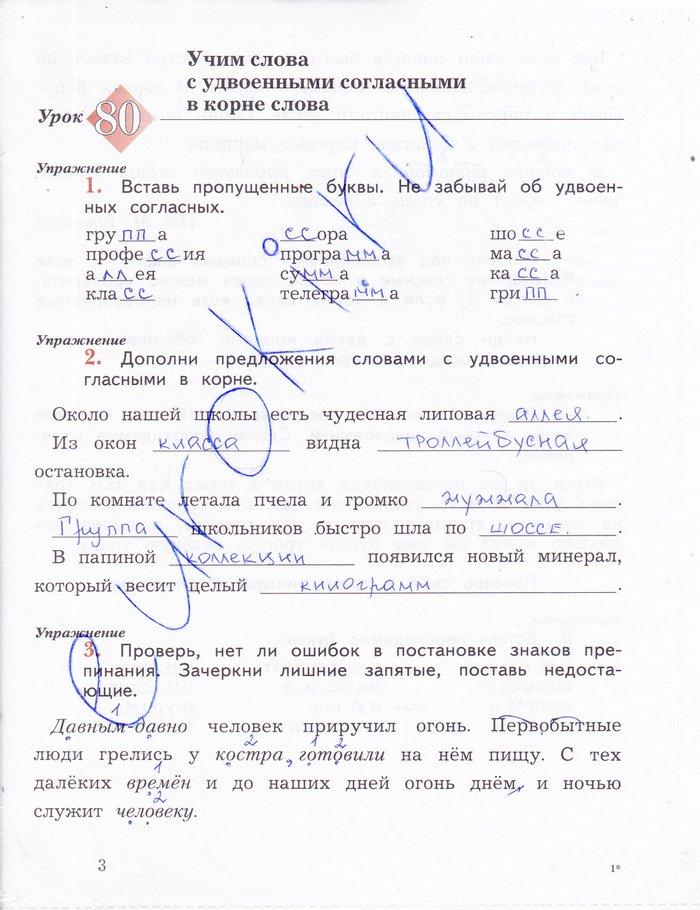 Ответы дом задания по русскому кузнецова 2 класс