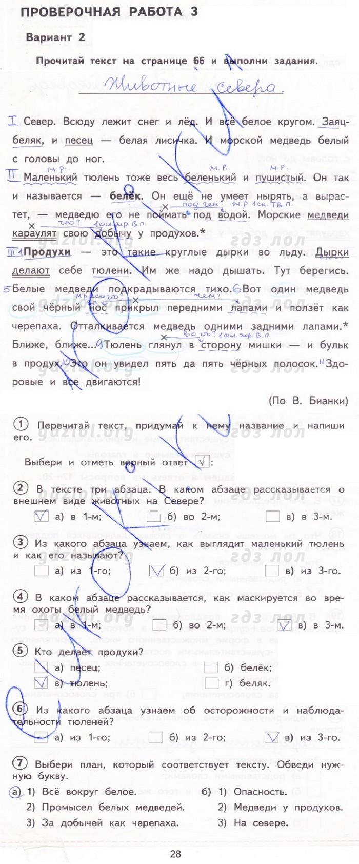 русский язык михайлова проверочные работы ответы