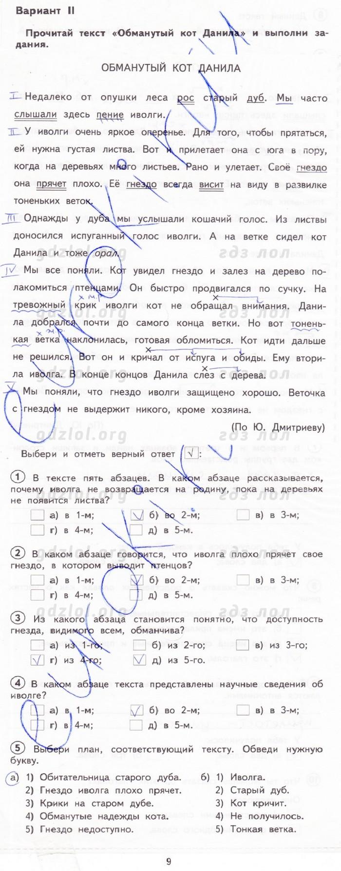 русский язык рабочая тетрать гдз лол