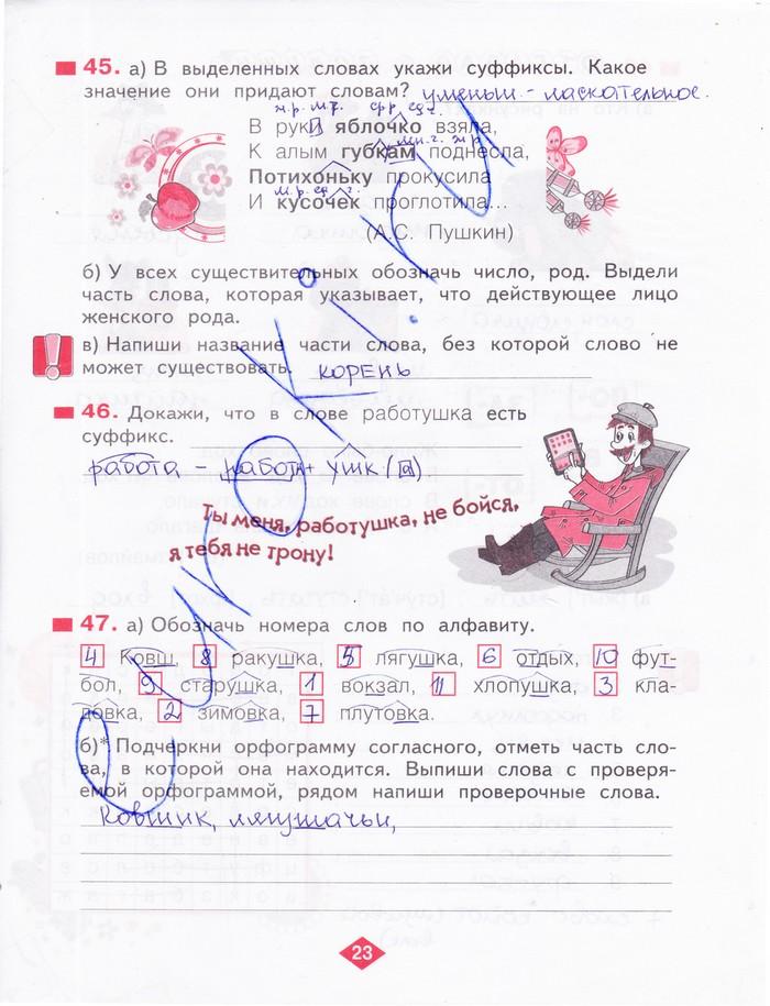 ГДЗ Русский язык 3 класс Нечаева (рабочая тетрадь)