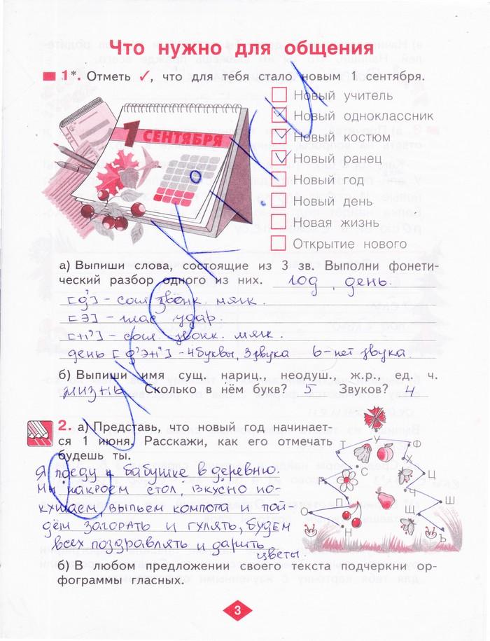 Решебник готовые задания по русскому языку 3 класс 1 часть н в нечаева с г яковлева упр