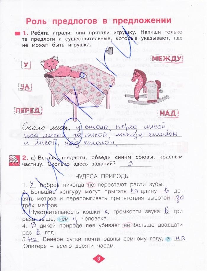 Русский язык 3 класс решебник нечаева