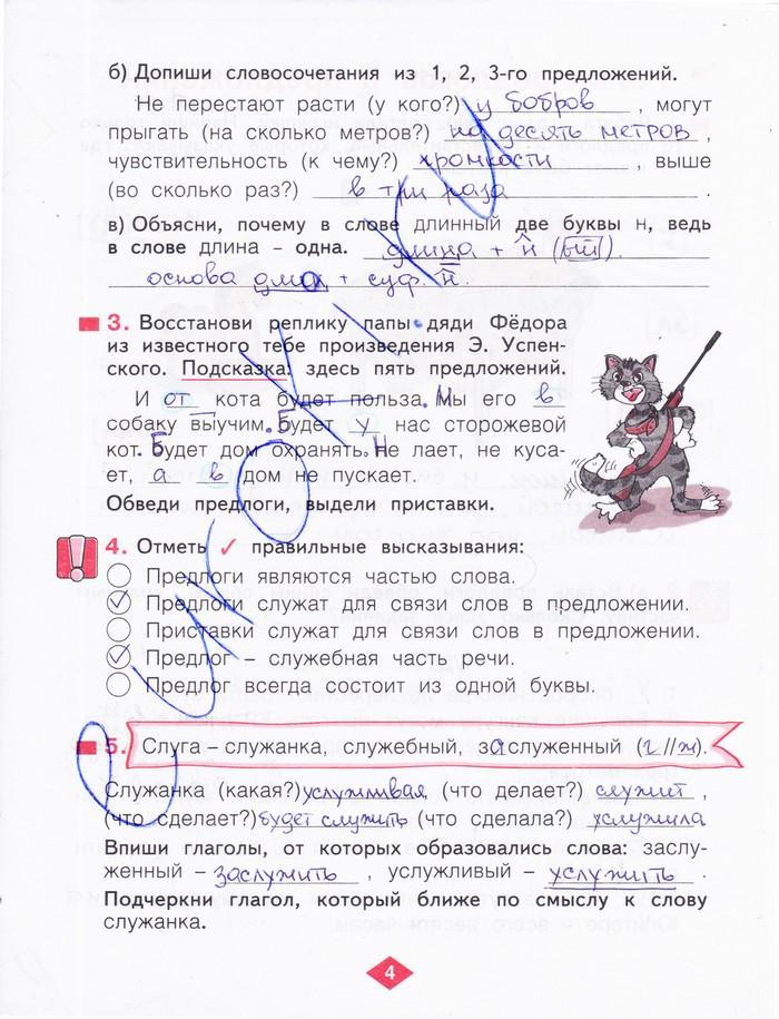 Гдз 2 класс русский нечаева онлайн
