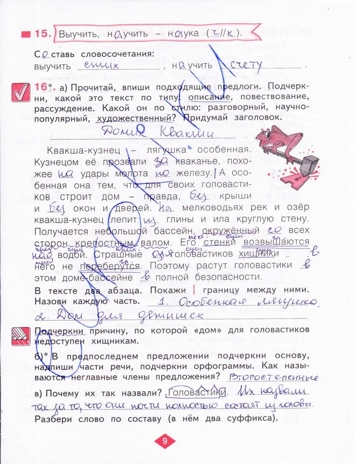 Марий йылме 5 класс кузнецов гдз чертежи