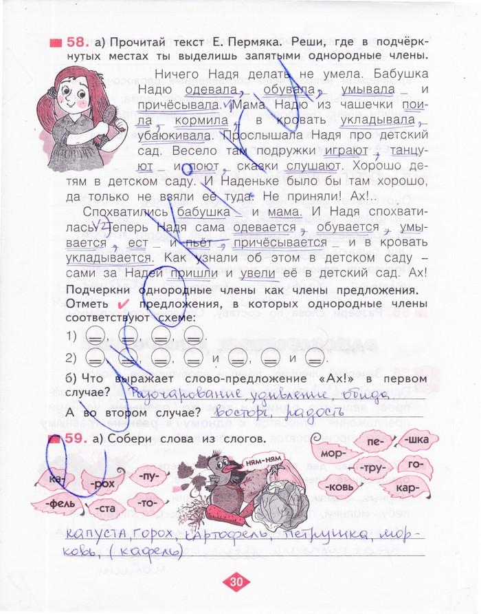 Гдз По Рабочей Тетради Для Русского Языка 4 Класс Нечаева