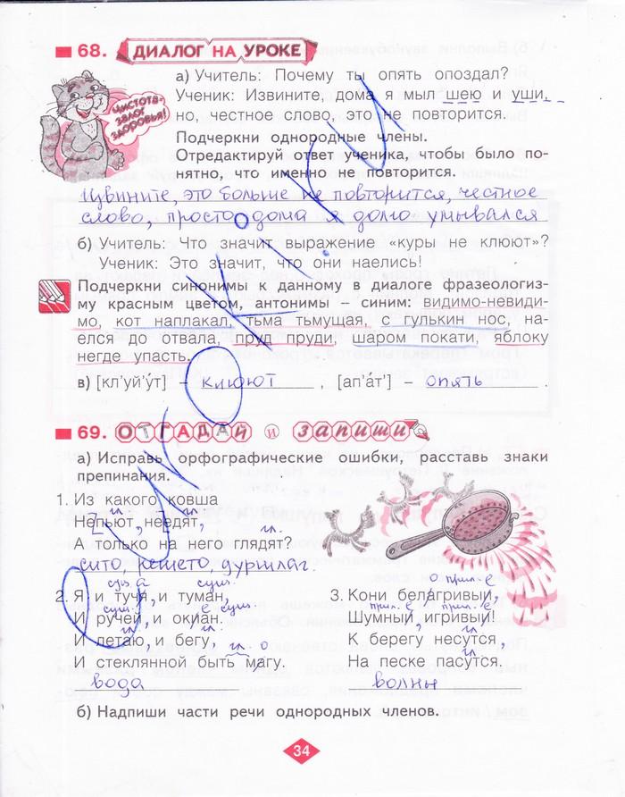 Гдз русский язык 2 класс нечаева тетрадь