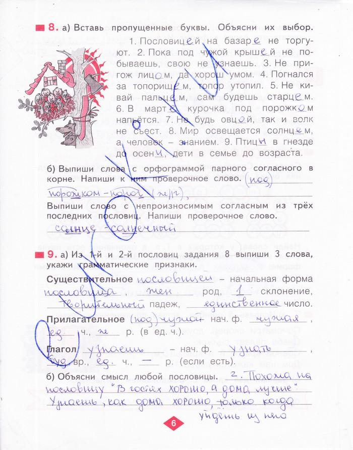 язык рабочая русский класс решебник нечаева 4 4 тетрадь
