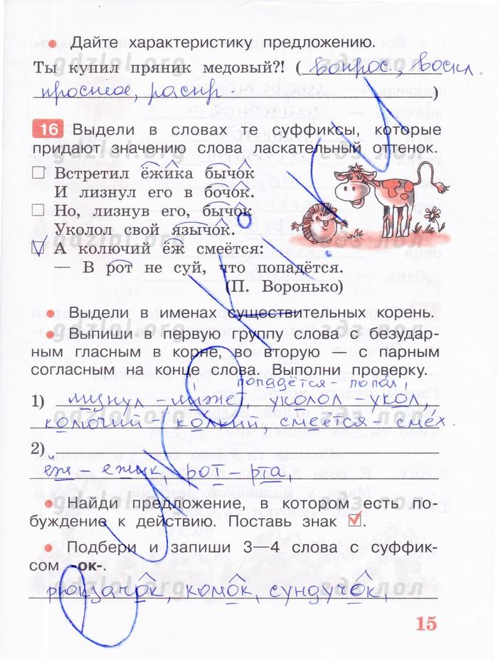 Решебник По Русскому Языку 3 Класс Тетрадь Песняева
