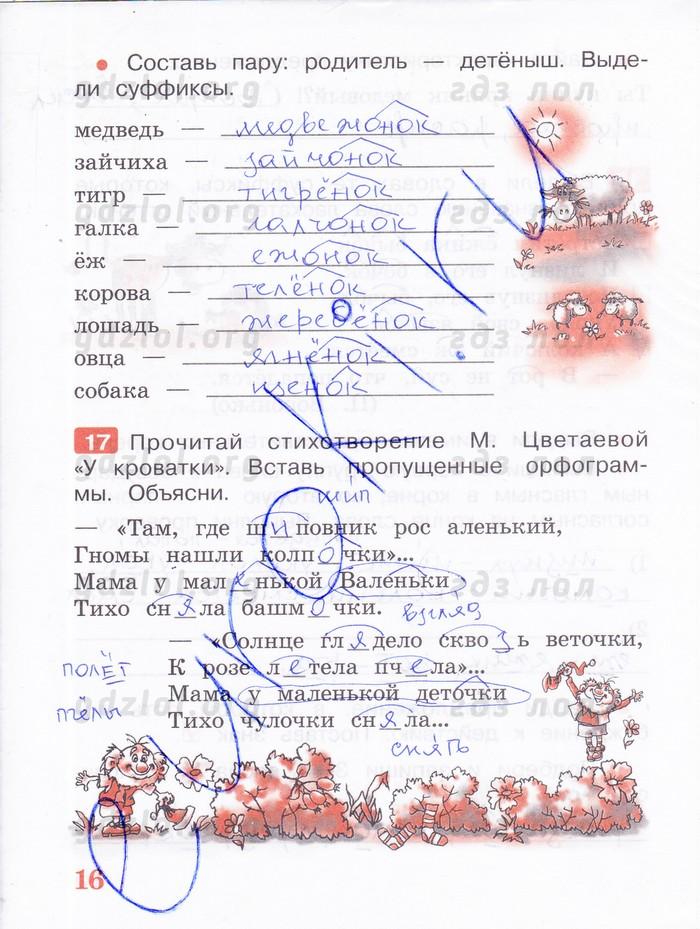 Тетрадь русскому класс песняева языку 3 по решебник