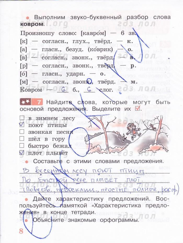 Русский Язык Рабочая Тетрадь 3 Класс Песняева 1 Часть Решебник