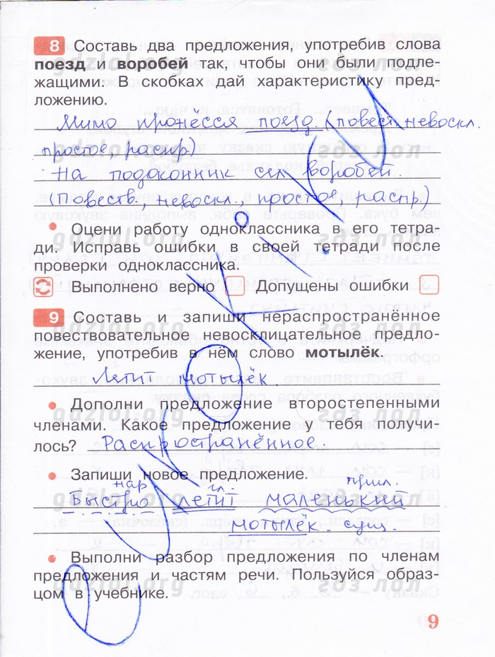 русский язык 3 класс песняева гдз