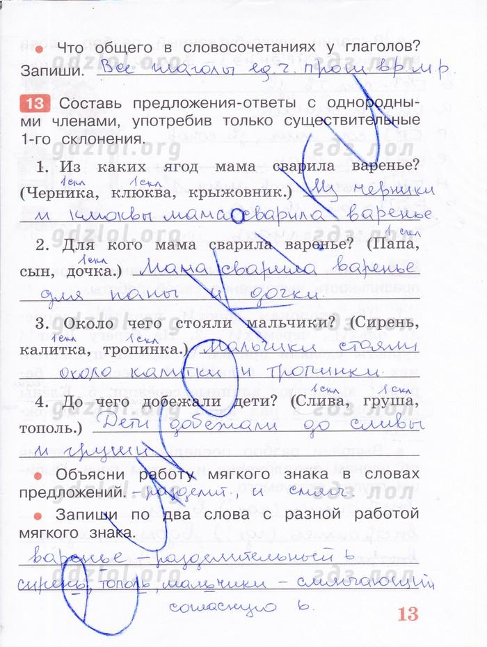 решебник 3 песняева класс часть 1 тетрадь русский рабочая язык