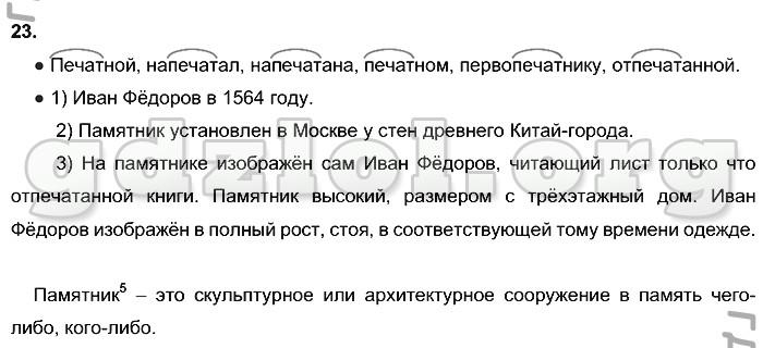 Гдз к Учебнику Русского языка 3 Класс Соловейчик