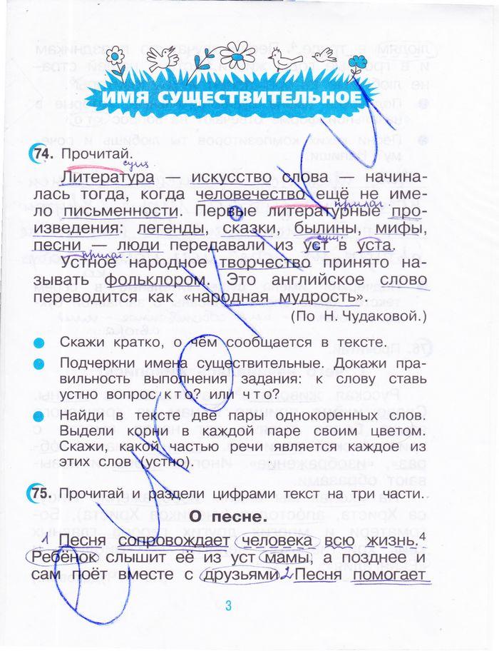 ГДЗ по Русскому языку за 3 класс