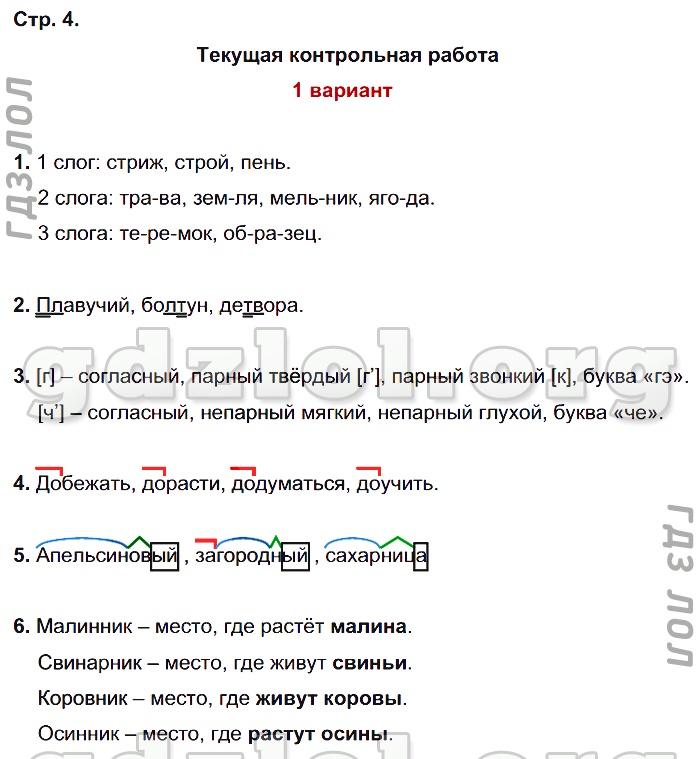 Проверочные работы по русскому языку 3 класс онлайн тесты форекс что такое сав а