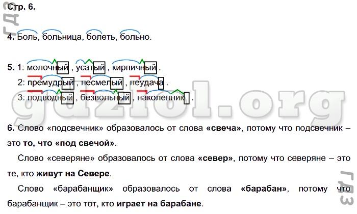 По класс языку гдз русскому петленко 3 романова рабочая тетрадь