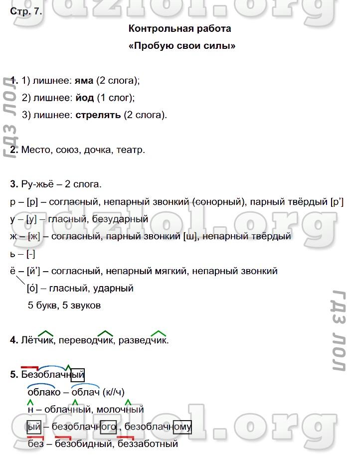Гдз для контрольных работ по русскому языку 3 класс романова петленко
