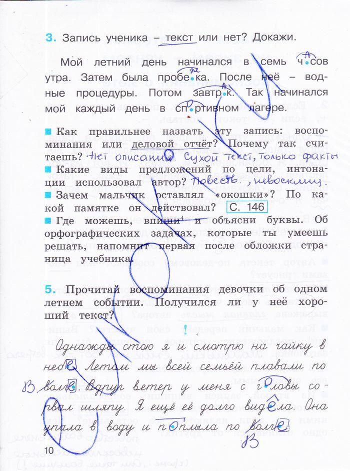 Класс 3 соловейчик онлайн гдз русский