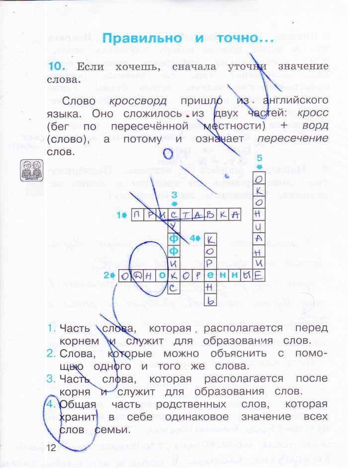 Гдз по русскому языку 3 класс соловейчик кузьменко 3 часть гармония учебник
