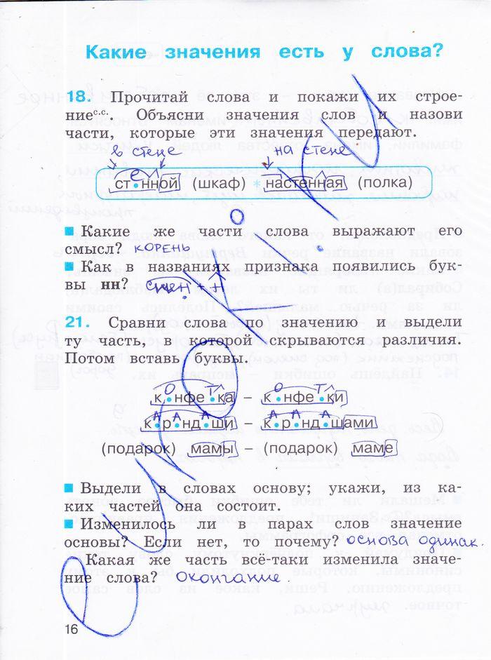 Гдз школа 16 3а класса по русскому языку
