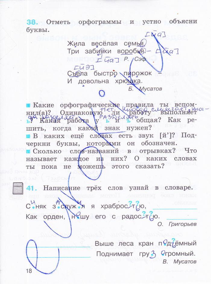 Русски язик соловеичик тетрадь 2 домашняя работа задача