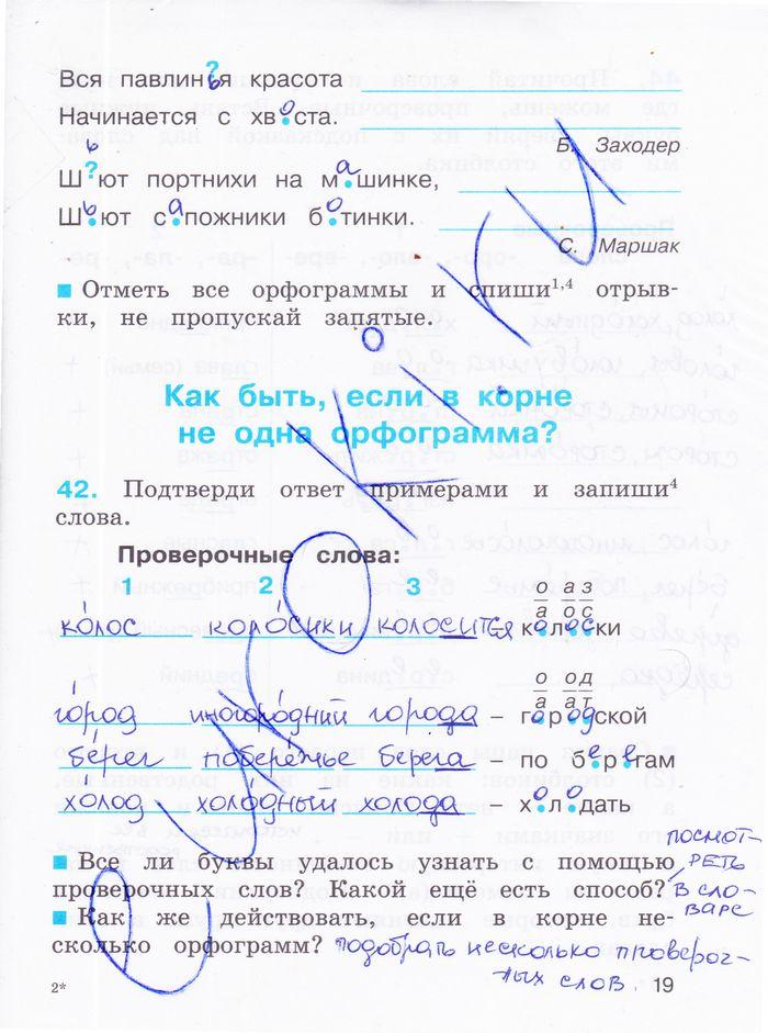 Гдз По Русскому 3 Класс Соловейчик Кузьменко В Учебнике