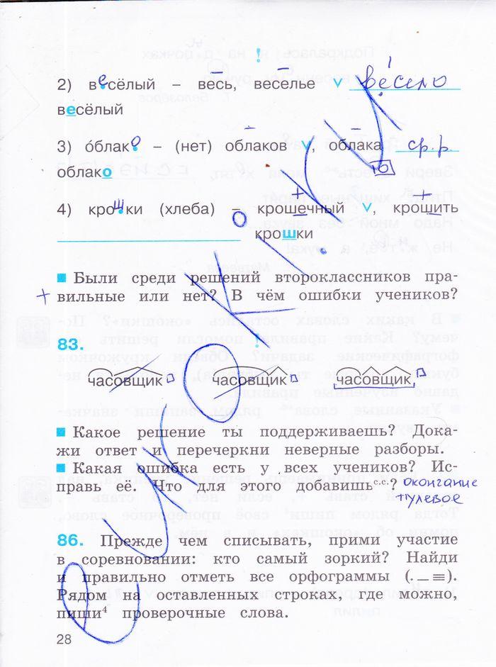 Готовые домашние задания по литературному чтению 3 класс гармония