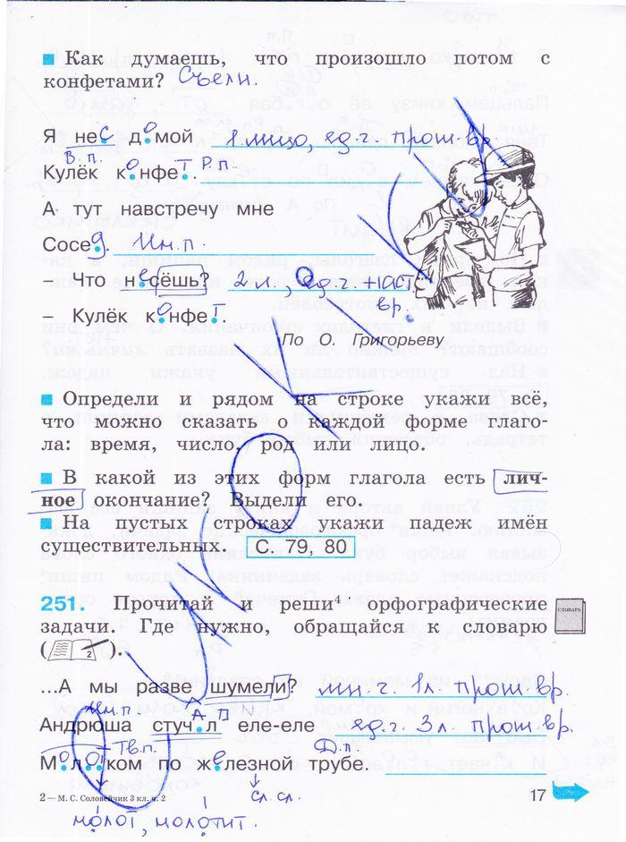 Соловейчик русский язык 3 класс упр
